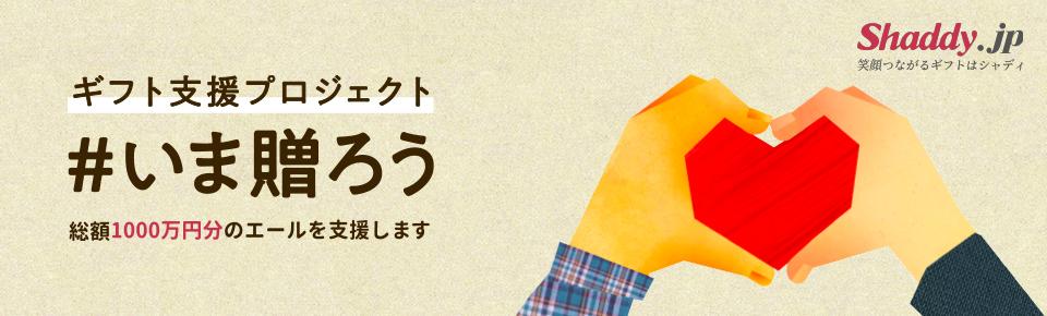 shaddy「#いま贈ろう」キャンペーン
